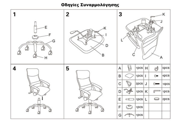 polithrona-grafeiou-mesh-mavro-pvc-mavro-alpha-06342000-3