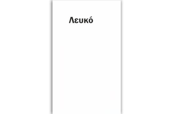 xroma-lefko