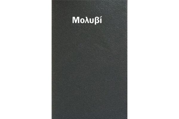 xroma-molivi