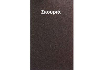 xroma-skouria