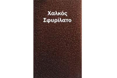 xroma-xalkos-sfirilato