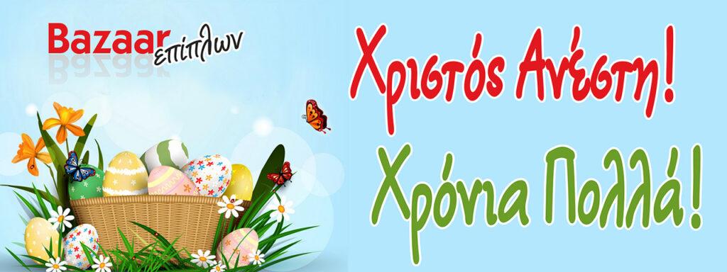 slider-xristos-anesti-xronia-polla-bazaarepiplon