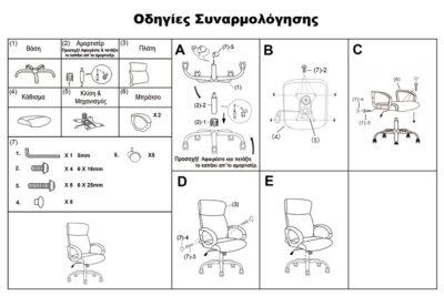 karekla-grafeiou-mavro-pu-xromio-vasi-president-06321028