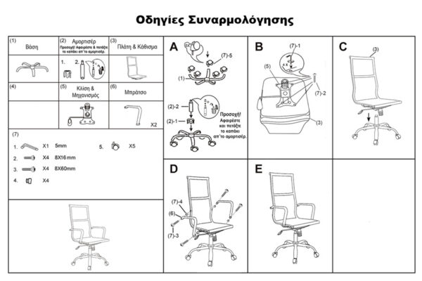 polithrona-grafeiou-mavro-pu-leather-xromiou-vasi-karmen-h-06321042-2